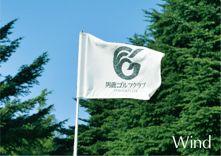 Wind 風 男鹿ゴルフクラブ