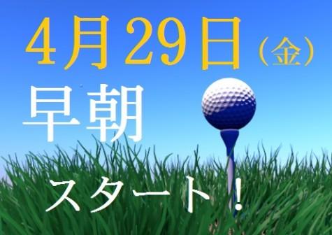 4月29日(金)早朝スタート!