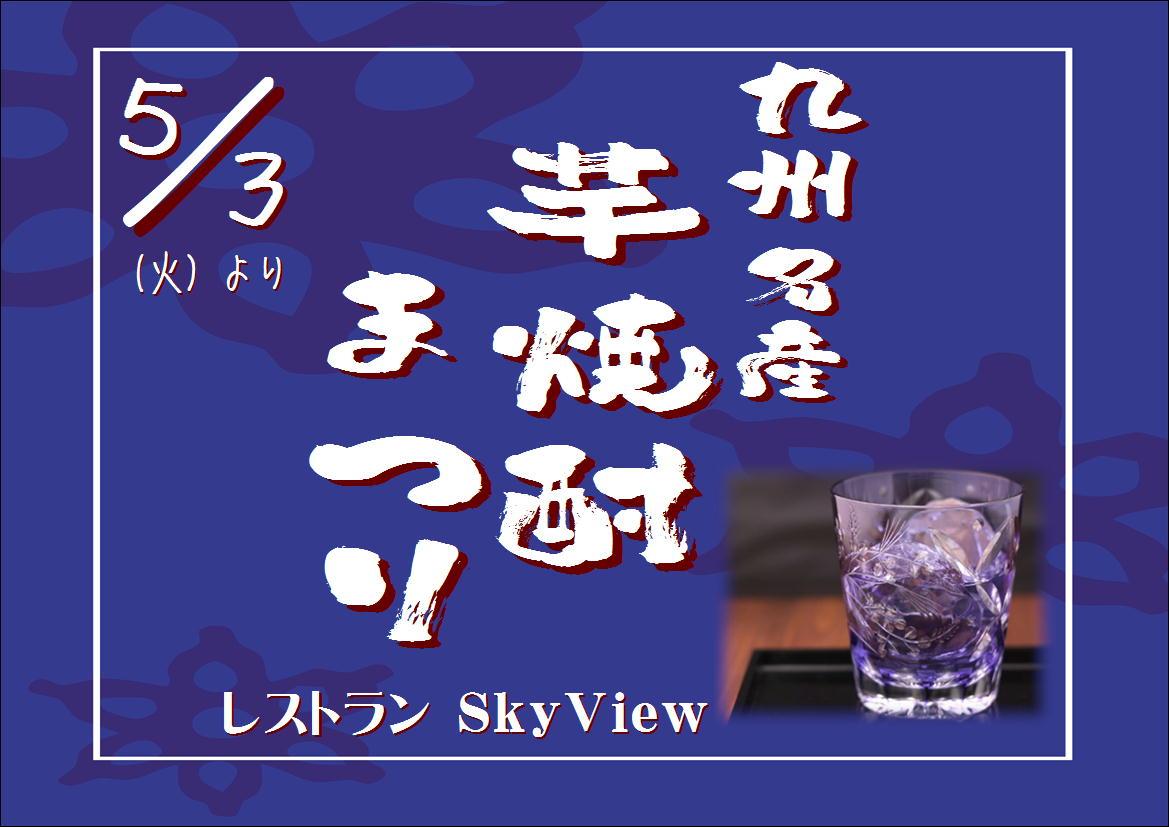 レストランSkyView特別企画 「九州名産・芋焼酎まつり」