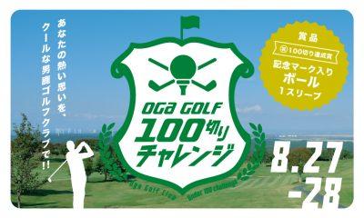 OGA GOLF CLUB 100切りチャレンジ!!