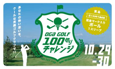 第4回OGA GOLF CLUB 100切りチャレンジ!!