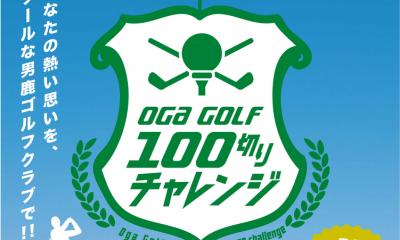 100切りチャレンジ!!