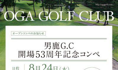 男鹿G.C 開場53周年記念コンペ