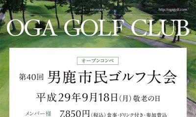 第40回男鹿市民ゴルフ大会