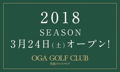 2018 SEASON 3月24日(土)オープン!
