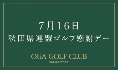 7月16日 秋田県連盟ゴルフ感謝デー