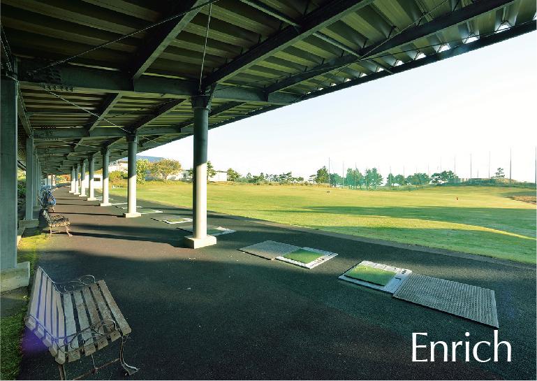 Enrich 充実した練習場設備