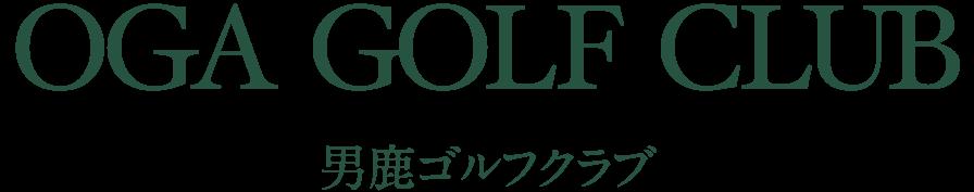 OGA GOLF CLUB 男鹿ゴルフクラブ