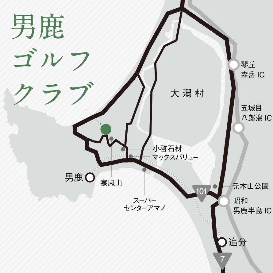 男鹿ゴルフクラブ アクセスマップ
