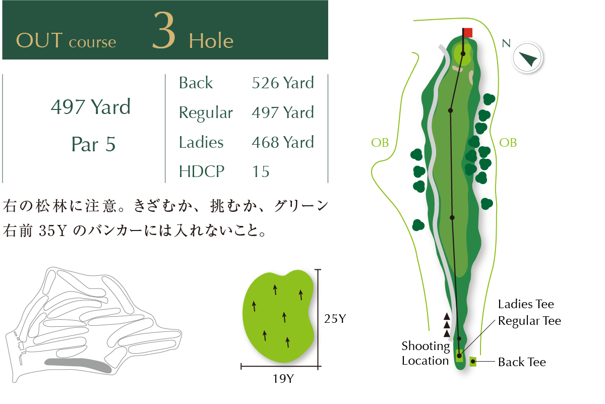 Out course Hole 3