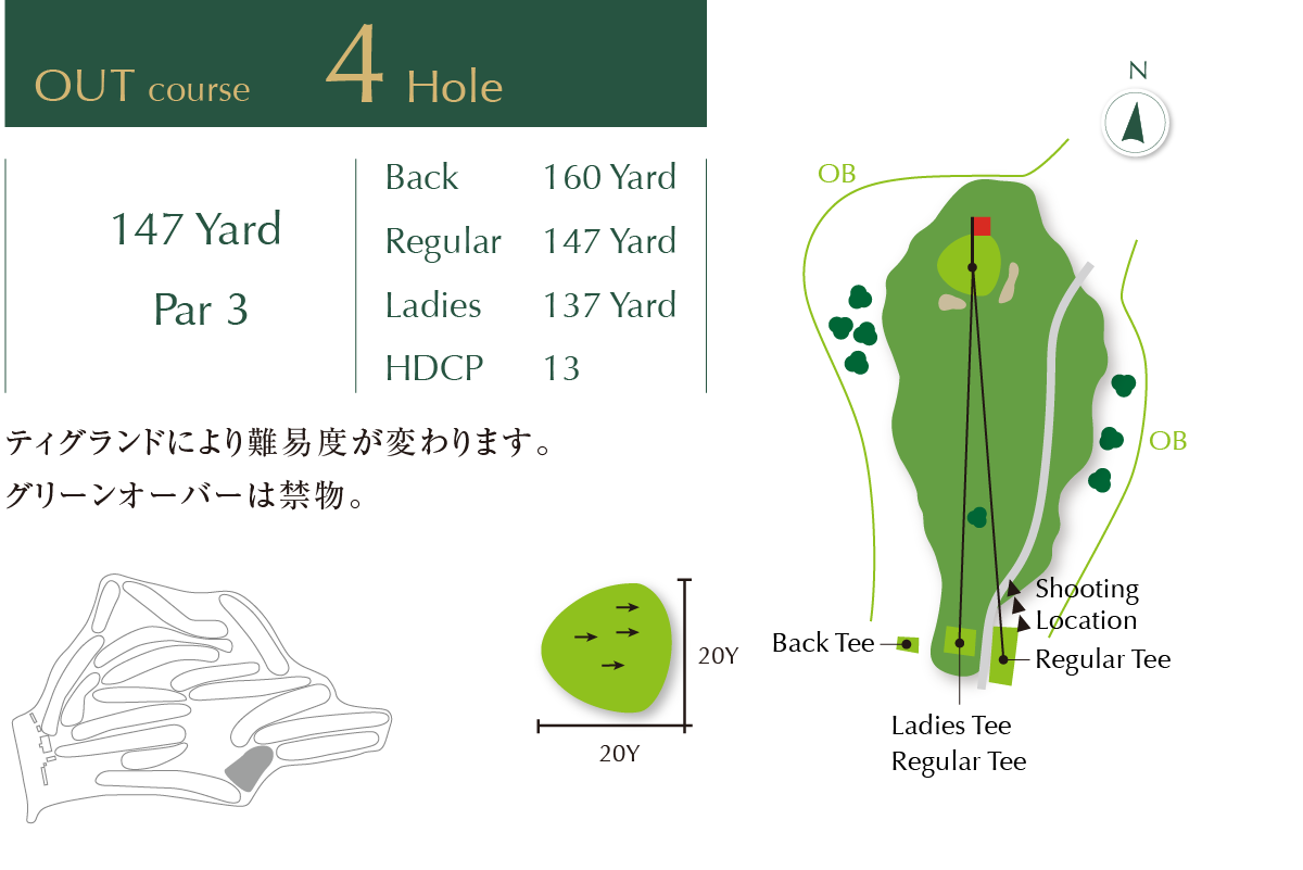 Out course Hole 4