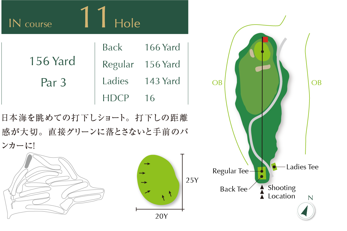 Out course Hole 11