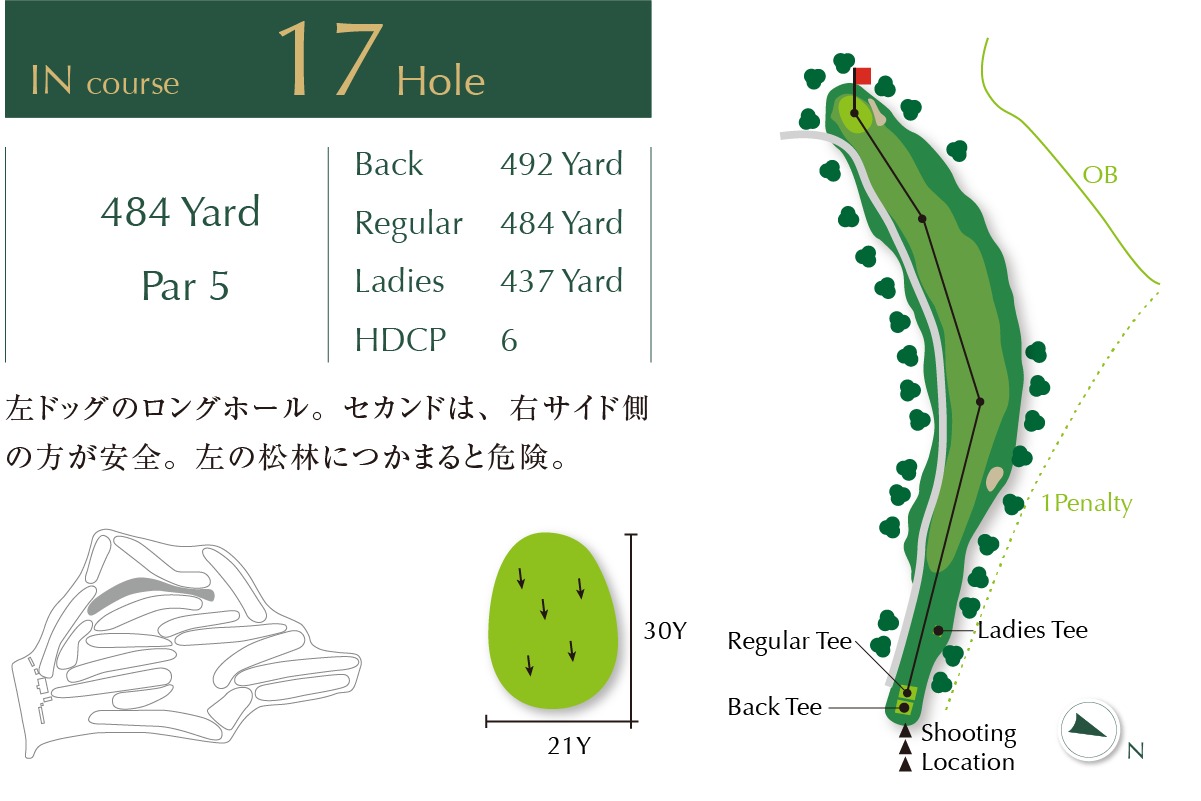 Out course Hole 17