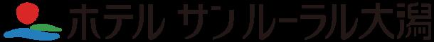 ホテルサンルーラル大潟ロゴ