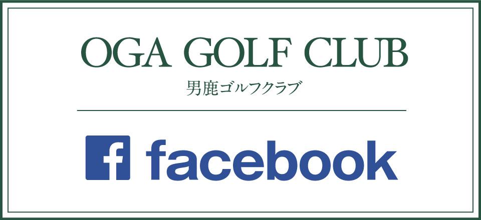 OGA GOLF CLUB男鹿ゴルフクラブ Facebookページ