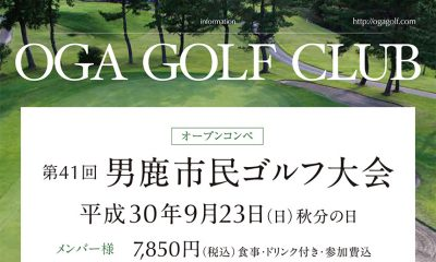 第41回男鹿市民ゴルフ大会