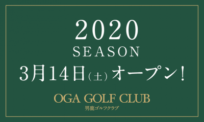 2020 SEASON 3月14日(土)オープン!